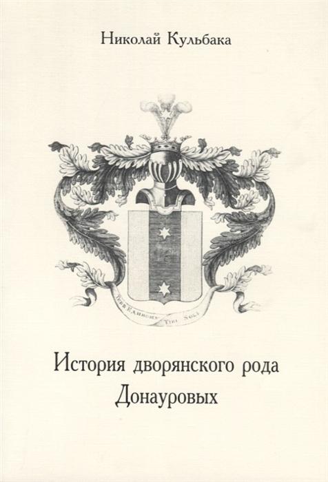 История дворянского рода Донауровых
