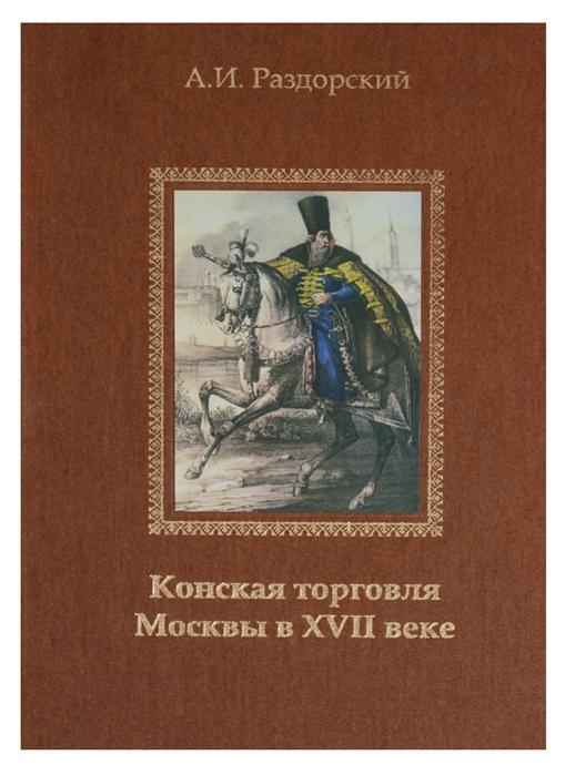 Конская торговля Москвы в XVII веке по материалам таможенных книг 1629 и 1630 гг