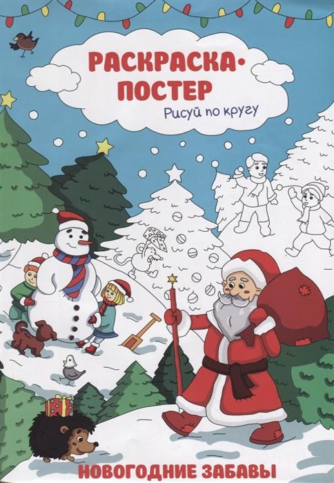 Раскраска-постер Новогодние забавы