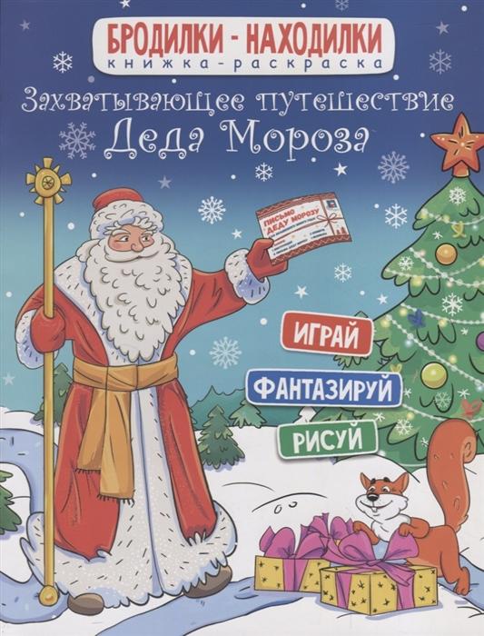 Захватывающее путешествие Деда Мороза Играй Фантазируй Рисуй усачев а азбука деда мороза стихи