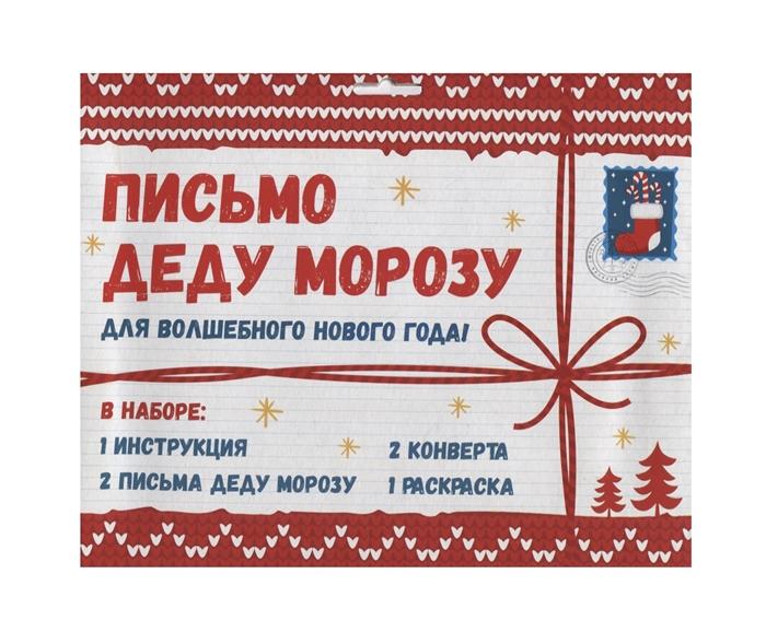 Письмо Деду Морозу для волшебного нового года