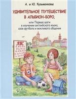 Удивительное путешествие в Альбион-боро, или Первые шаги в изучении английского языка, азов футбола и вежливого общения (+CD)