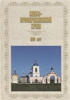 Спасо-Преображенский храм. 200 лет (1818-2018)