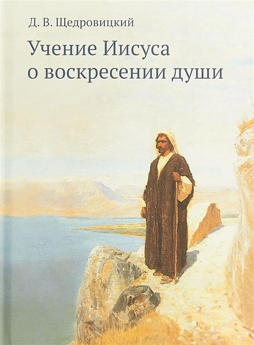 Щедровицкий Д. Учение Иисуса о воскресении души цена и фото