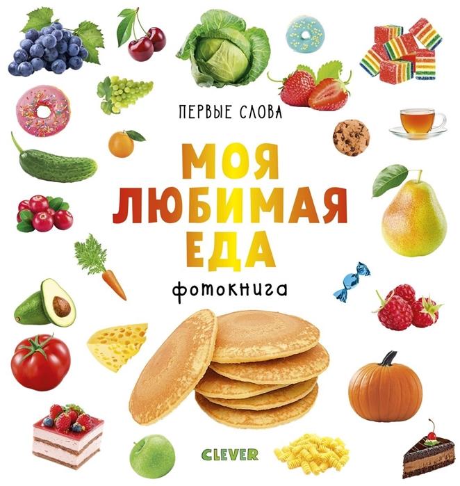 Уткина О. Моя любимая еда Фотокнига