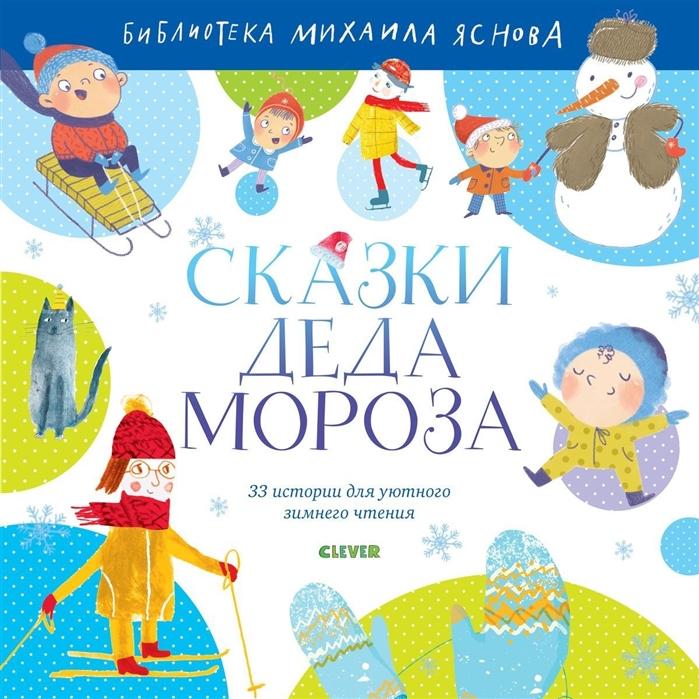 Яснов М. (сост.) Сказки Деда Мороза 33 истории для уютного зимнего чтения лонгслив printio milk 1