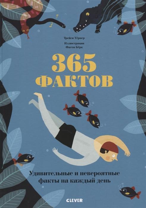 Купить 365 фактов Удивительные и невероятные факты на каждый день, Клевер, Универсальные детские энциклопедии и справочники