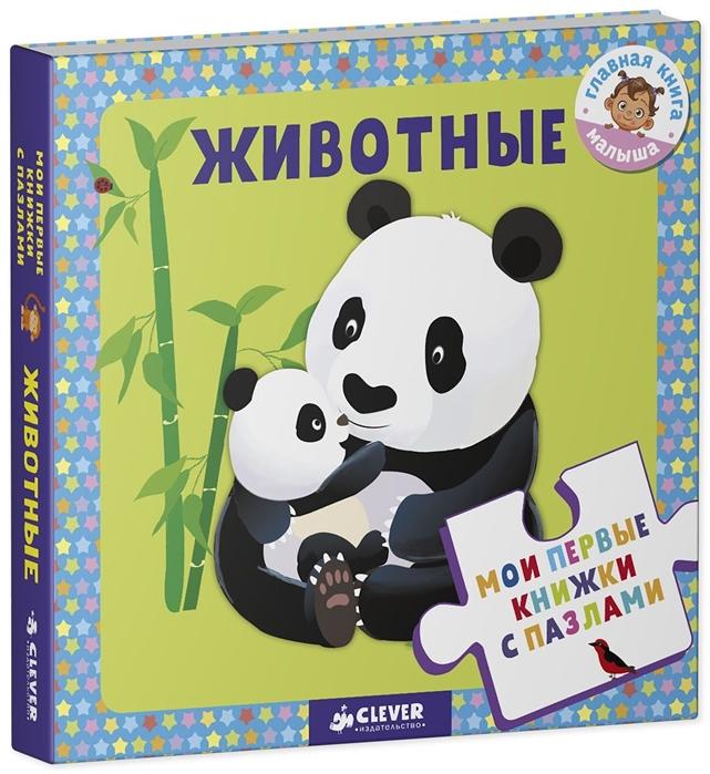 цены на Уланова Л. (пер.) Мои первые книжки с пазлами Животные  в интернет-магазинах