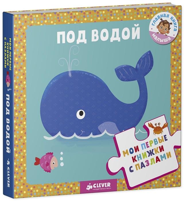 Купить Мои первые книжки с пазлами Под водой, Клевер, Книги со сборными фигурками