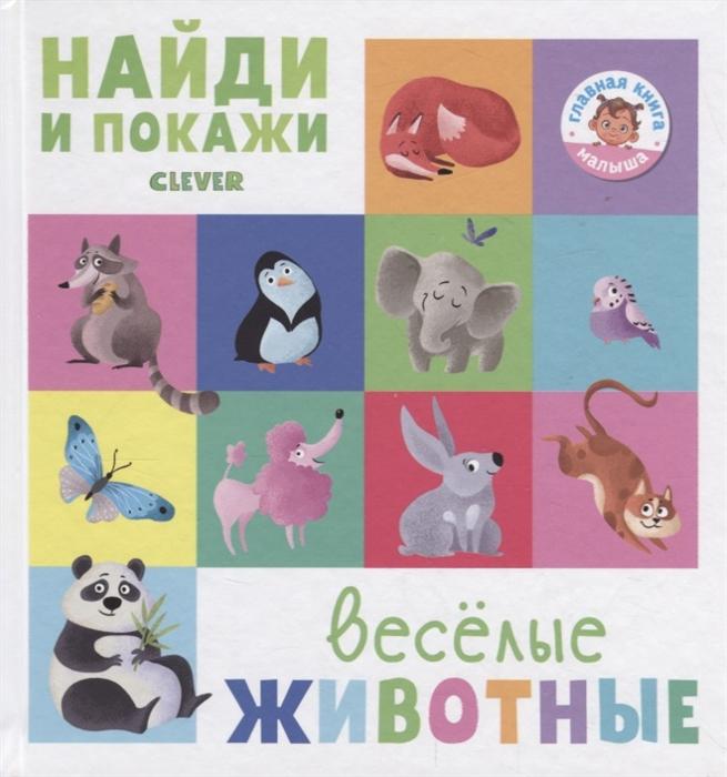 Попова Е. Найди и покажи Веселые животные попова е найди и покажи лучший подарок для принцессы более 1000 картинок
