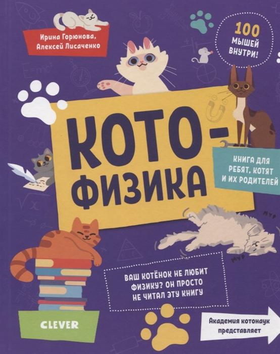 Горюнова И., Лисаченко А. Котофизика цены