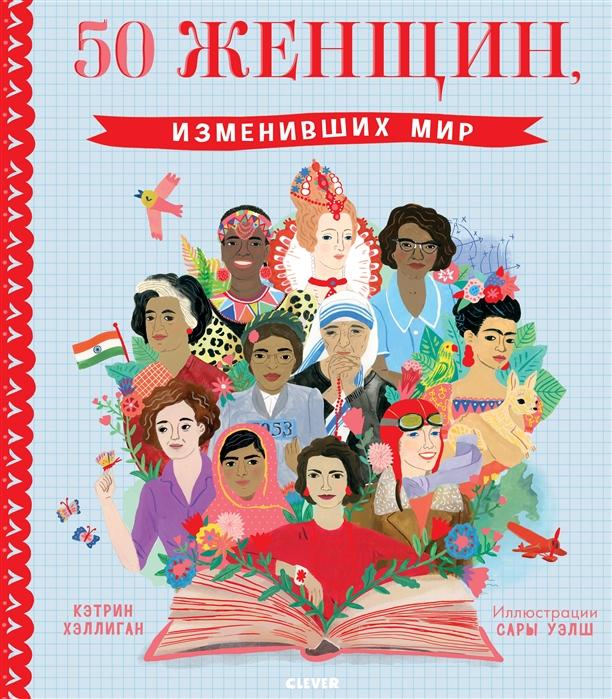 Хэллиган К. Истории удивительных женщин 50 женщин изменивших мир лоуренс с истории удивительных женщин