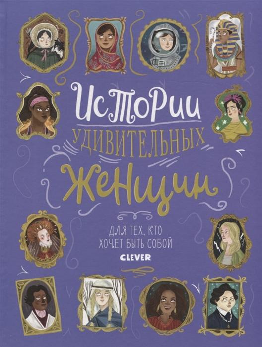 Лоуренс С. Истории удивительных женщин лоуренс с истории удивительных женщин