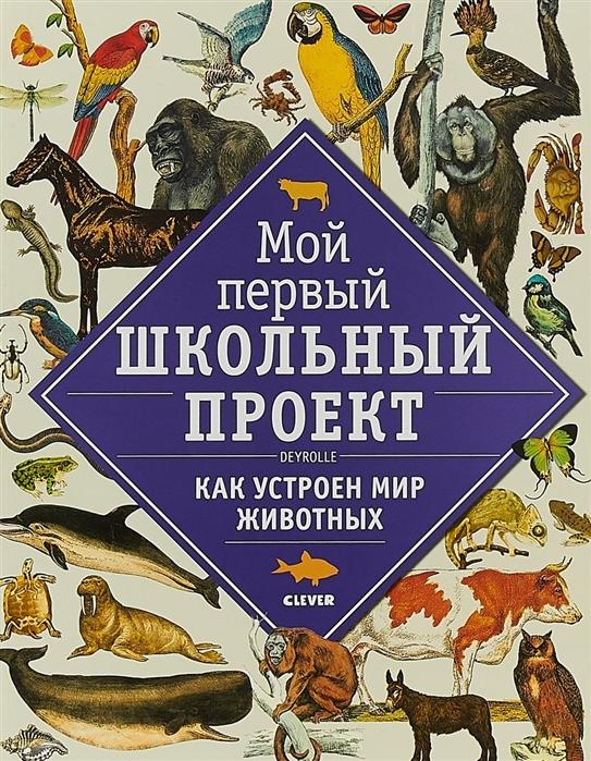 Измайлова Е. (ред.) Как устроен мир животных стоимость