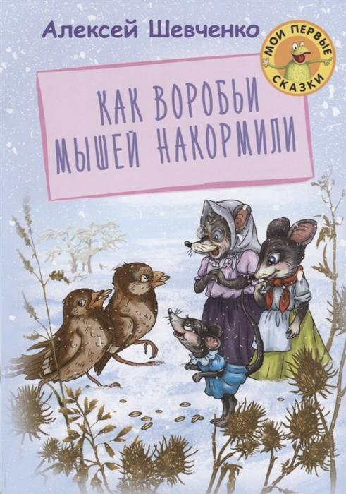 Купить Как воробьи мышей накормили, Оникс-Лит, Сказки