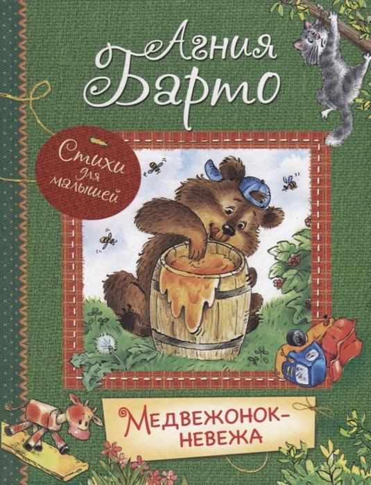 Барто А. Медвежонок-невежа