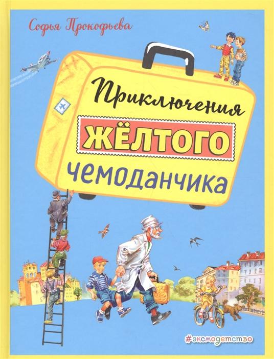 Прокофьева С. Приключения желтого чемоданчика махаон приключения желтого чемоданчика с л прокофьева