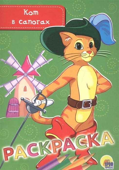 Фото - Брагинец Н. (ред.) Кот в сапогах Раскраска вилюнова в магай н кот в сапогах
