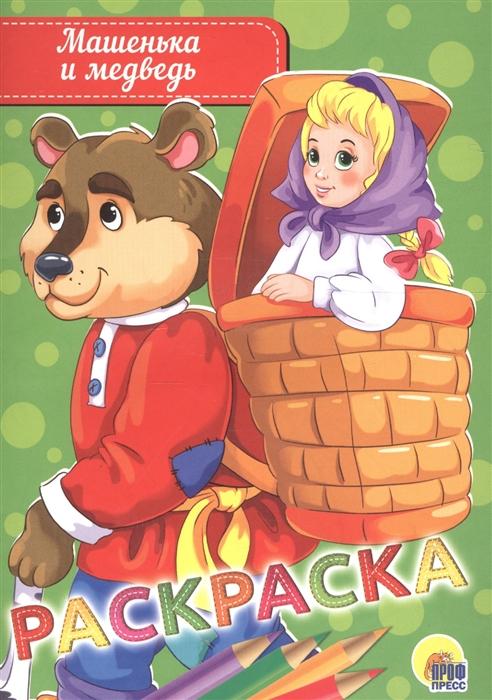 Машенька и медведь Раскраска