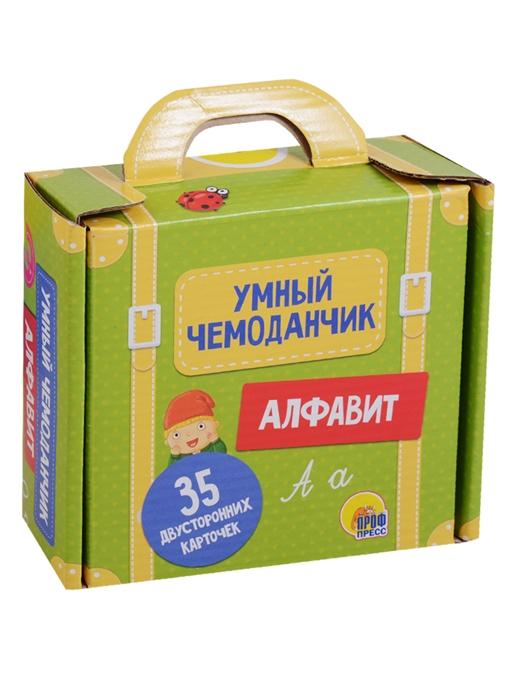 Скворцова А. (ред.) Умный чемоданчик Алфавит скворцова а ред умный чемоданчик животные и их детеныши