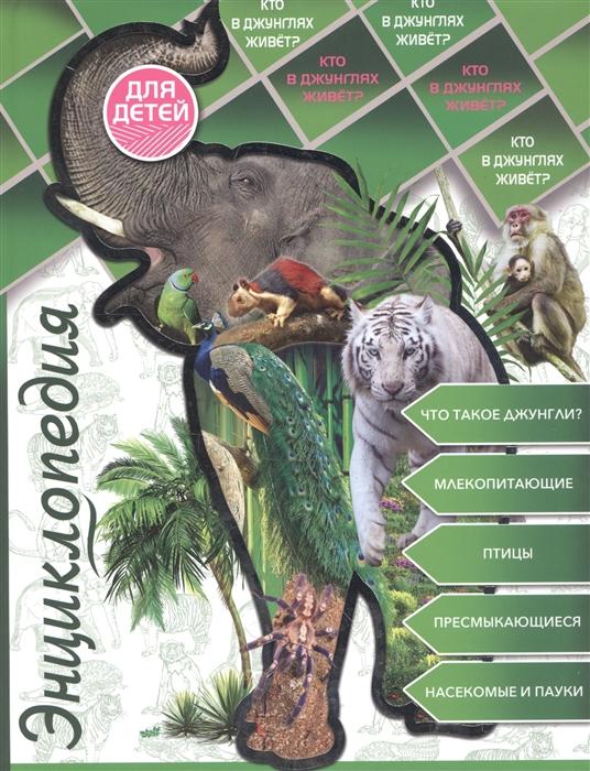Купить Энциклопедия для детей Кто в джунглях живет, Проф-пресс, Универсальные детские энциклопедии и справочники