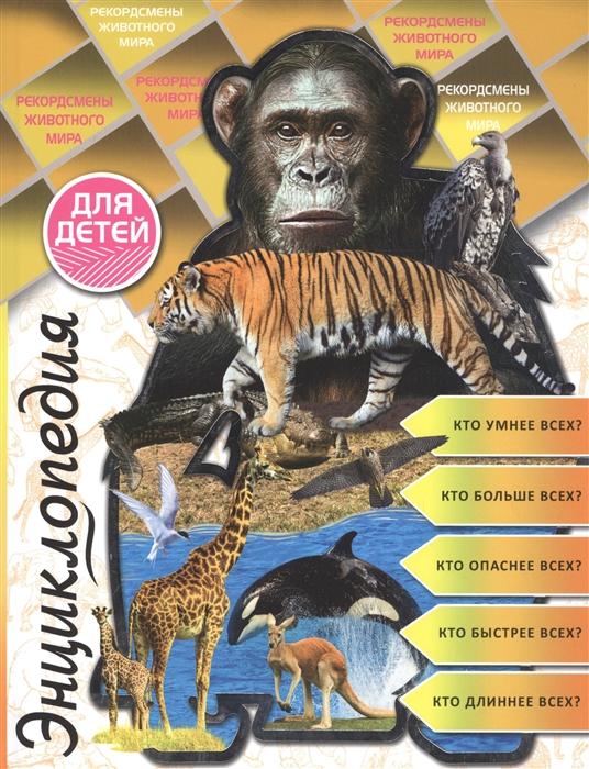 Энциклопедия для детей Рекордсмены животного мира фото