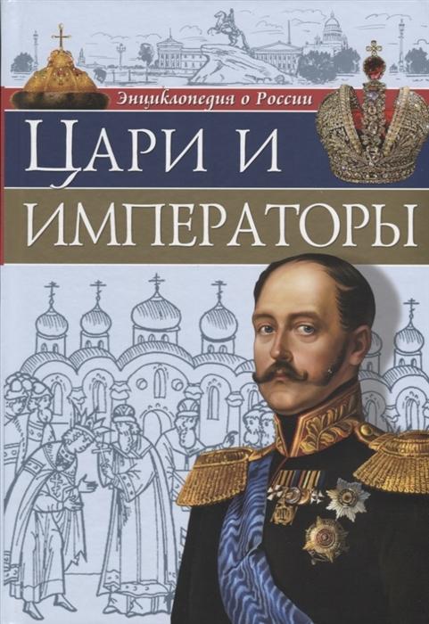 Соколова Л. Цари и императоры
