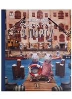 Мышкин дом. Самми и Юлия в порту