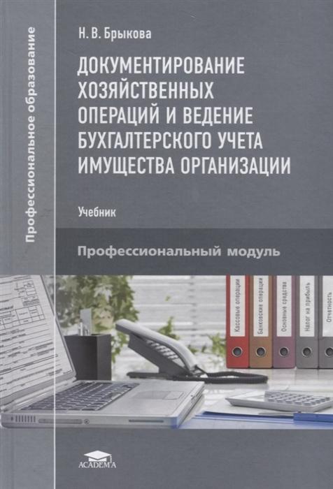 Документирование хозяйственных операций и ведение бухгалтерского учета имущества организации Учебник