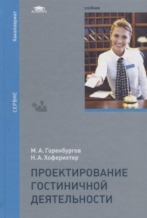 Горенбургов М., Хоферихтер Н. Проектирование гостиничной деятельности Учебник