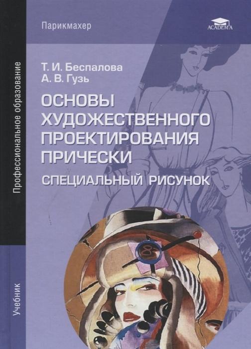 Беспалова Т., Гузь А. Основы художественного проектирования прически Специальный рисунок Учебник