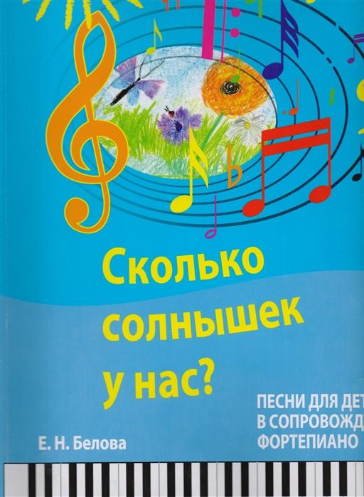 Белова Е. Сколько солнышек у нас Песни для детей в сопровождении фортепиано цена