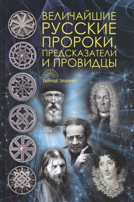 Величайшие русские пророки предсказатели провидцы