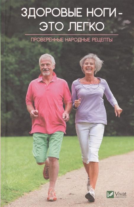 Лапшина Л.В. Здоровые ноги - это легко Проверенные народные рецепты