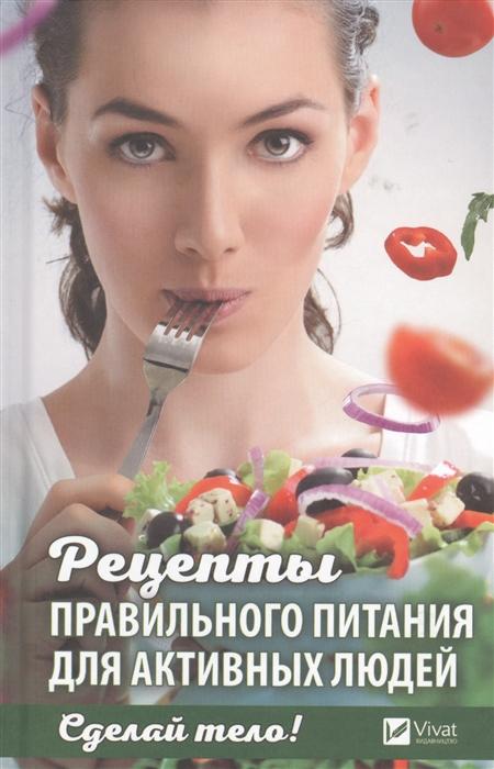 Ващенко Н. Сделай тело Рецепты правильного питания для активных людей