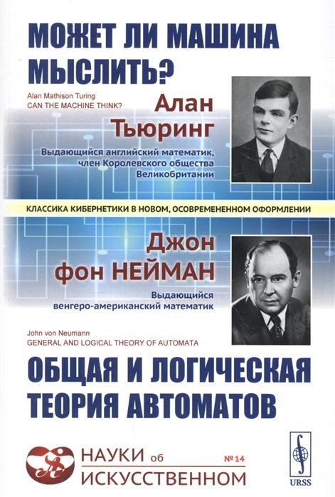 цены Тьюринг А., Нейман Дж. Может ли машина мыслить Общая и логическая теория автоматов