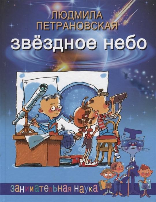 Петрановская Л. Звездное небо