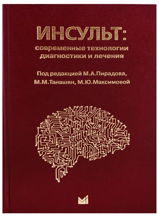 Пирадов М., Танашян М., Максимова М. (ред.) Инсульт современные технологии диагностики и лечения Руководство для врачей