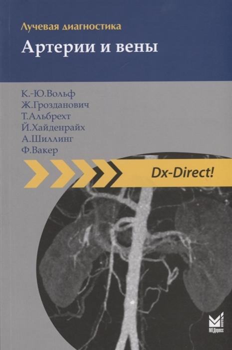 Вольф К.-Ю., Грозданович Ж., Альбрехт Т. и др. Лучевая диагностика Артерии и вены