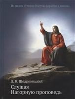 """Слушая Нагорную проповедь. Из цикла """"Учение Иисуса: скрытое в явном"""""""