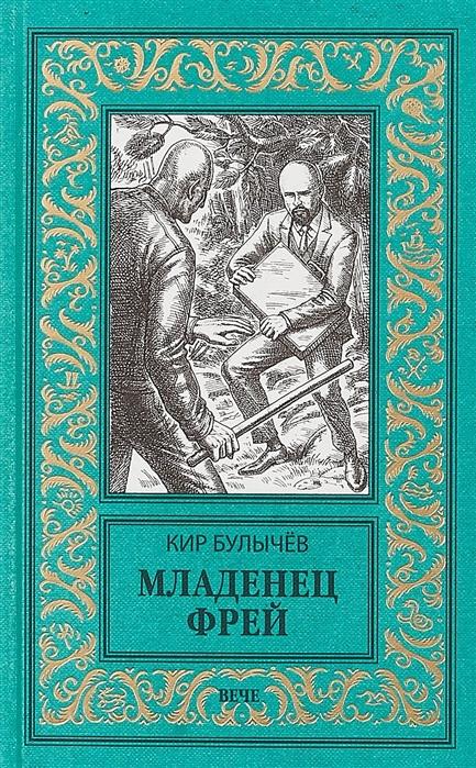 Булычев К. Младенец Фрей Купидон