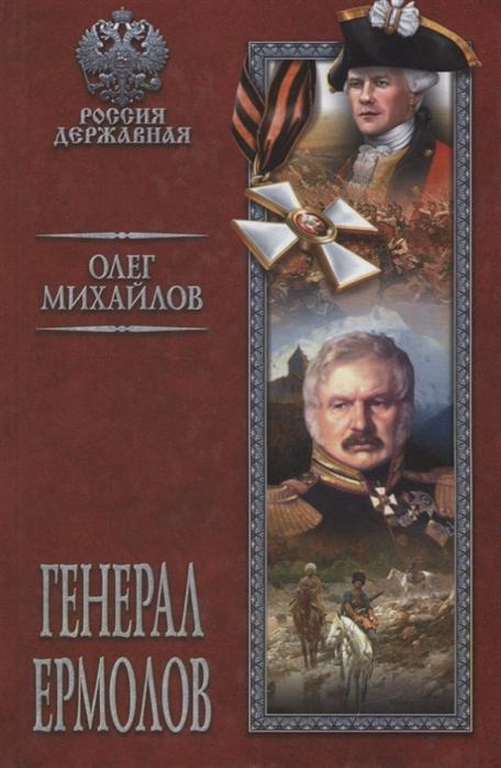Фото - Михайлов О. Генерал Ермолов виталий ермолов злая любовь