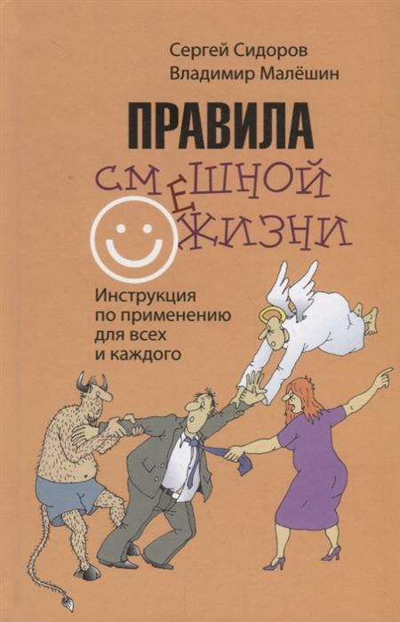 Сидоров С., Малешин В. Правила смешной жизни Инструкция по применению для всех и каждого гискан 5 инструкция по применению для собак