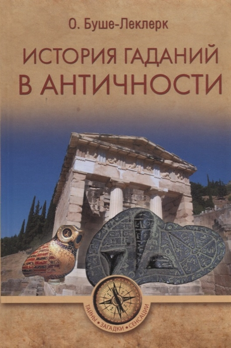 Буше-Леклерк О. История гаданий в Античности цена