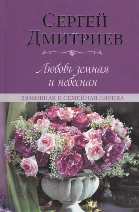 цена на Дмитриев С. Любовь земная и небесная Любовная и семейная лирика
