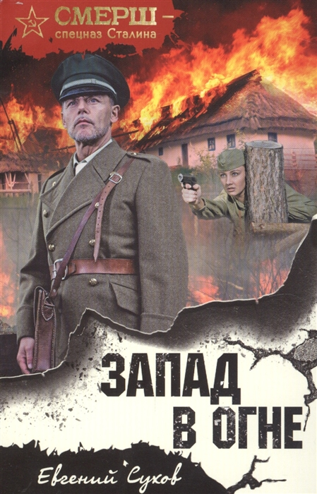 Сухов Е. Запад в огне