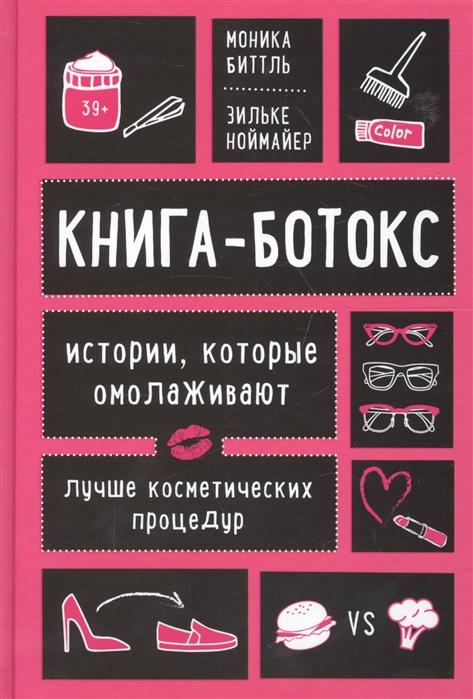 Биттль М., Ноймайер З. Книга-ботокс Истории которые омолаживают лучше косметических процедур цены онлайн