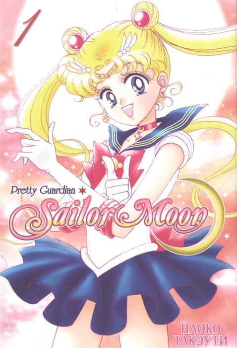 Такэути Н. Sailor Moon Прекрасный воин Сейлор Мун Том 1 такэути н sailor moon том 2