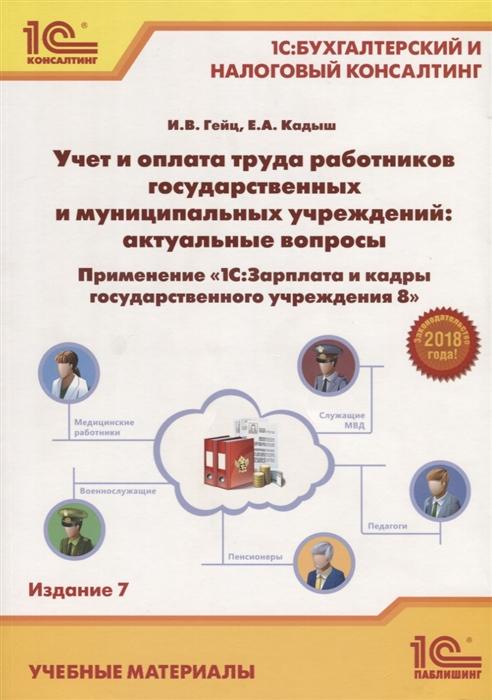 Учет и оплата труда работников государственных и муниципальных учреждений актуальные вопросы Применение 1С Зарплата и кадры государственного учреждения 8