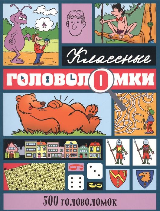 Волченко Ю. (ред.) 500 головоломок
